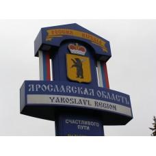 P4120788_Yaroslavl